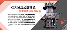 CLUM立式磨粉机